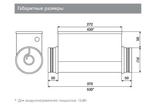 Электрический нагреватель для круглых каналов ZEA 250-12,0/3