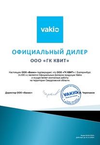 Комплект фильтров класса F6 для VAKIO (3 шт.)