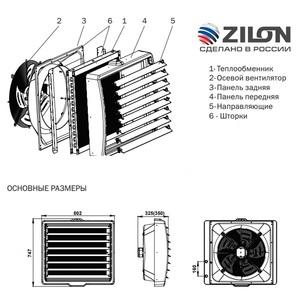 Водяной тепловентилятор Zilon HР-30.001W серии Экватор