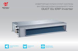 Внутренний блок канального типа Royal Clima RCI-DM12 для серии Multi Flexi EU ERP Inverter