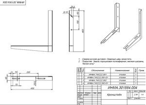 Кронштейн для кондиционера 450 ИНМА.301564.004