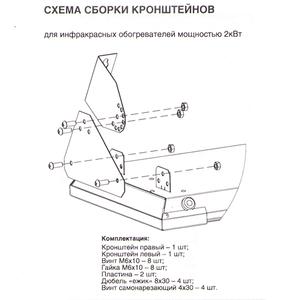 Zilon МКО-2 кронштейн поворотный для ИК-обогревателей