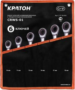Набор ключей комбинированный с трещоточным механизмомом Кратон CRWS-01 6 пр.