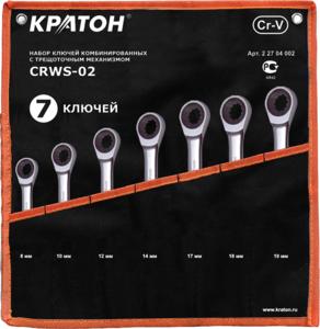 Набор ключей комбинированный с трещоточным механизмомом Кратон CRWS-02 7 пр.