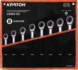Набор ключей комбинированный с трещоточным механизмомом Кратон CRWS-03 8 пр.